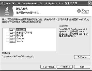 tomcat安装和配置教程java运行环境配置图解