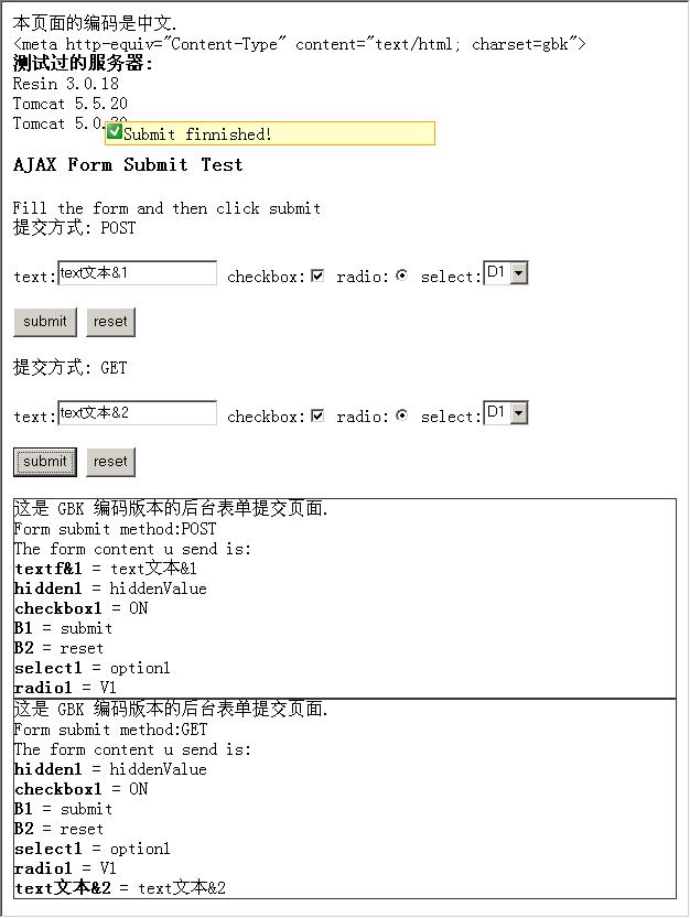 jsp ajax提交_JSP AJAX表单提交中文乱码问题的解决方案实例源码介绍(GBK版本 ...