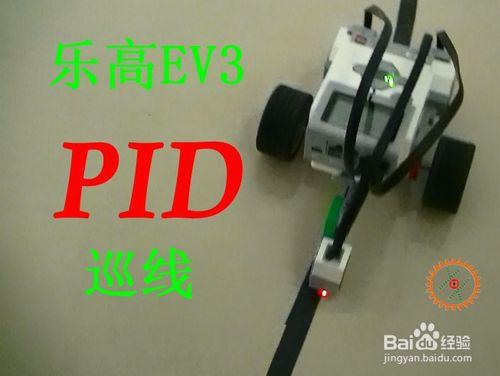 乐高EV3 PID巡线
